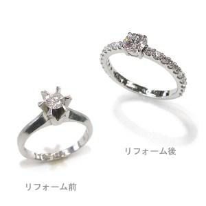 立爪Ptダイヤモンドリングのリフォーム