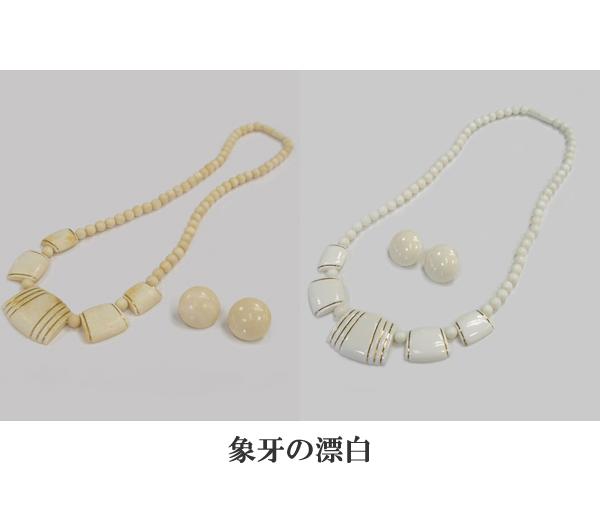 象牙のネックレス&イヤリングの漂白