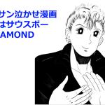 オッサン泣かせ漫画・神様はサウスポー&DIAMOND編レビュー