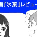 実写映画版『氷菓』レビュー