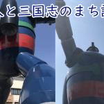 聖地巡礼・新長田にて鉄人と三国志に触れ合うの事