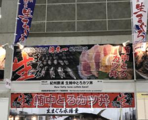 「紀州勝浦 生鮪中とろカツ丼」