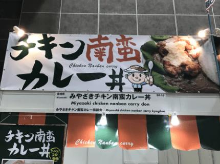 「みやざきチキン南蛮カレー丼」