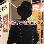 ひどいディスを見た「劇場版翔んで埼玉」レビュー