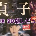 「貞子4DX 2D」レビュー