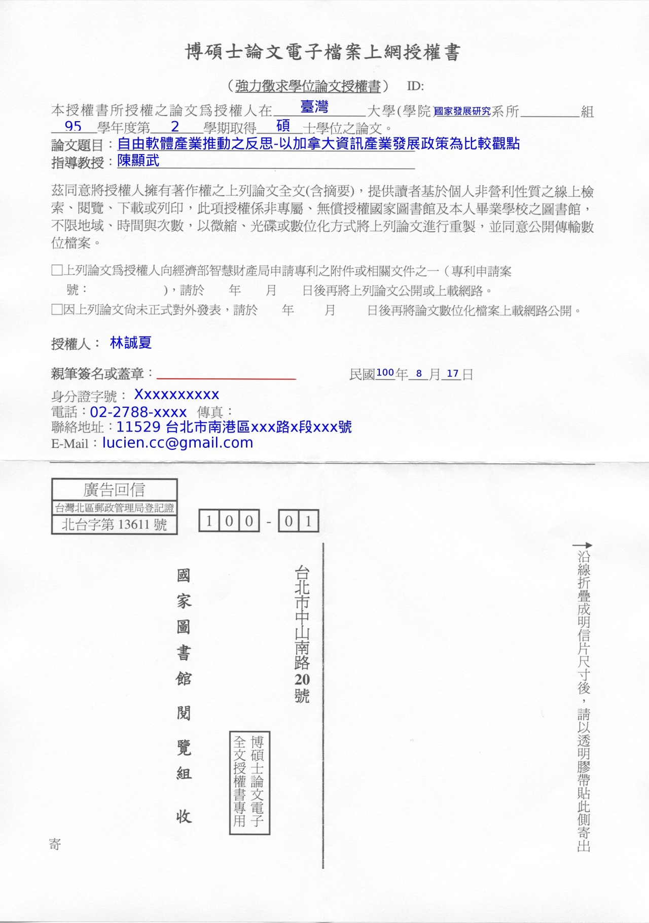 20110823-「臺灣博碩士論文知識加值系統」強力徵求論文全文的網路下載與公示授權! – Lu-six Person's Notes