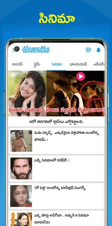 Screenshot of Eenadu Telugu News Paper Apk