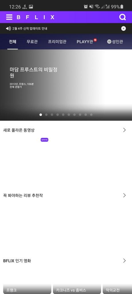Screenshot of BFlix App