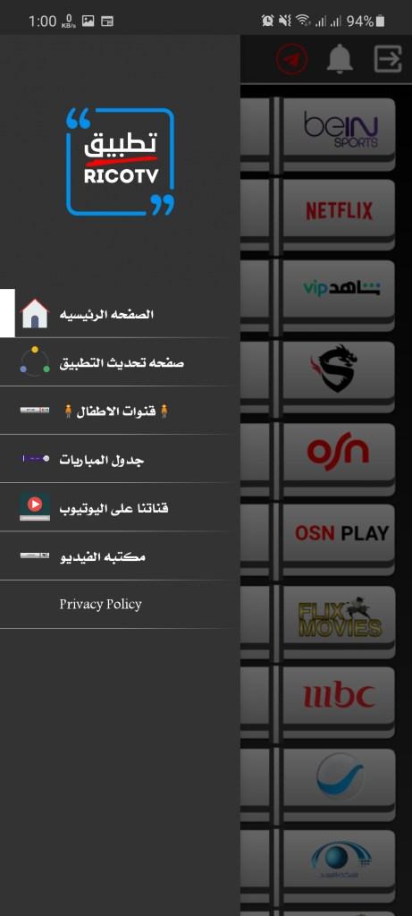 Screenshot of Rico TV Download