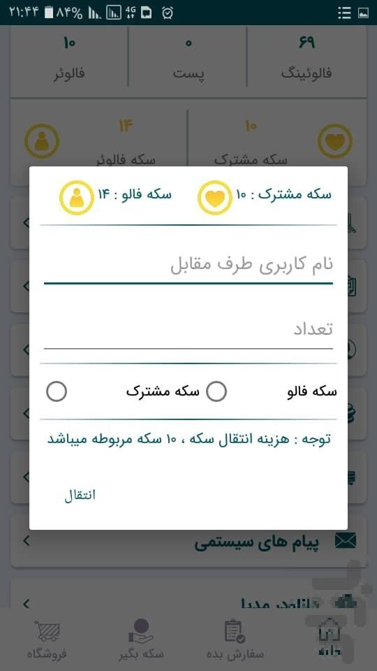 Screenshot of Iran Follower Android
