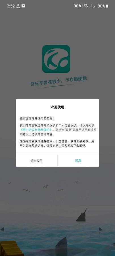 Screenshot of KuKuPao Apk