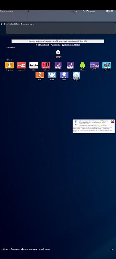 Screenshot of AforkPlayer App