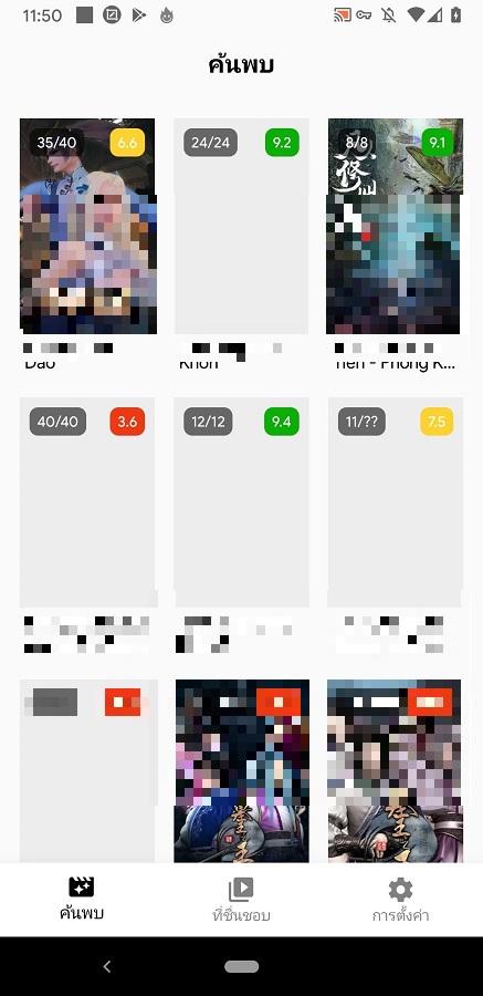 Screenshot of Anime Fox Android