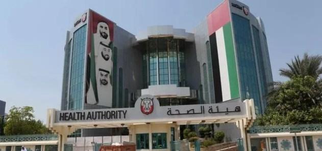 HAAD, Health Authority Abu Dhabi (HAAD) | A Healthier Abu Dhabi…