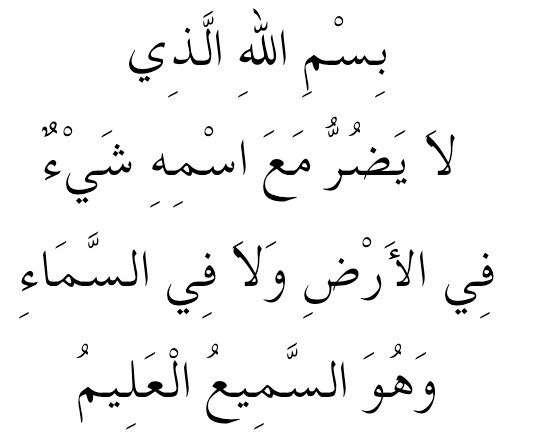 Dua: In the Name of Allah with whose Name nothing can harm