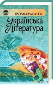 /Files/images/ukr_lteratura/Укр_л-ра8.jpg