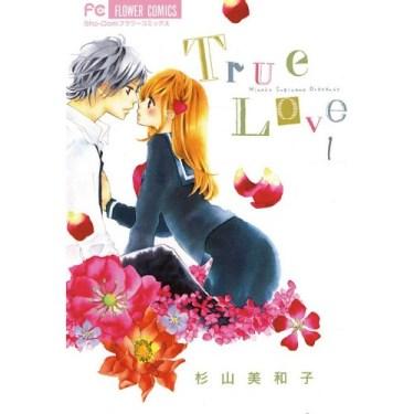 好きになっちゃいけない相手に恋をした、、、禁断の恋『True Love』