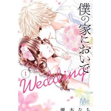 「僕の家においで」の結婚生活編!!相変わらずの溺愛っぷり『僕の家においで Wedding』