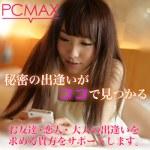 PCMAXのプロフィール検索とは!?