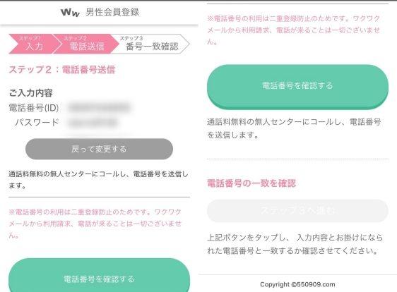 ワクワクメール 登録②