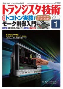 トランジスタ技術2013.01