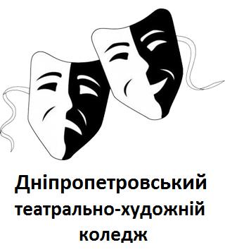 Днепропетровский_театрально-художественный_колледж