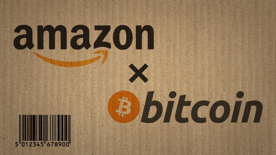 amzon(アマゾン)がビットコイン導入の発表間近!?【追記】