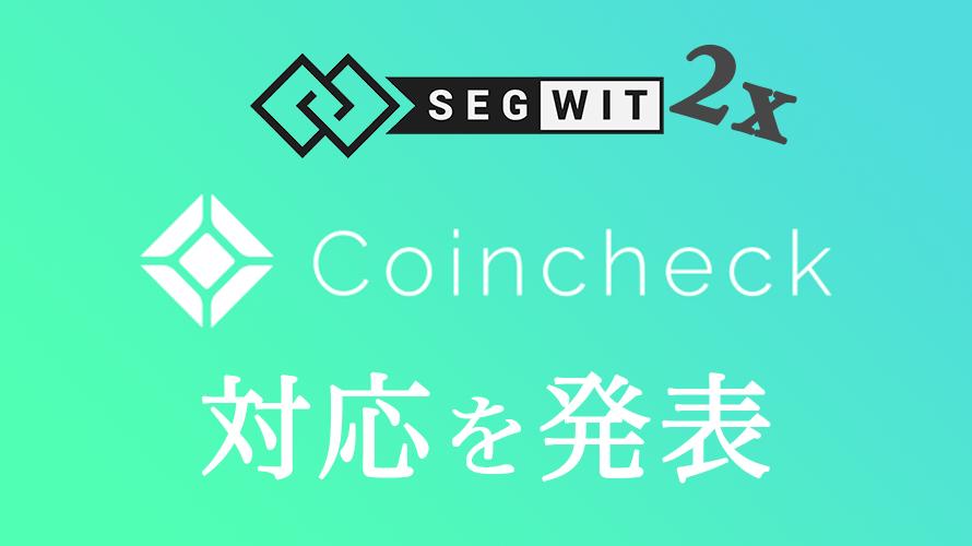 コインチェックがSegwit2x(B2X)の対応を発表!