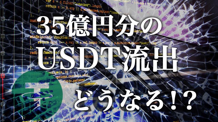 仮想通貨Tether(USDT)がハッキングにより3100万ドル流出!