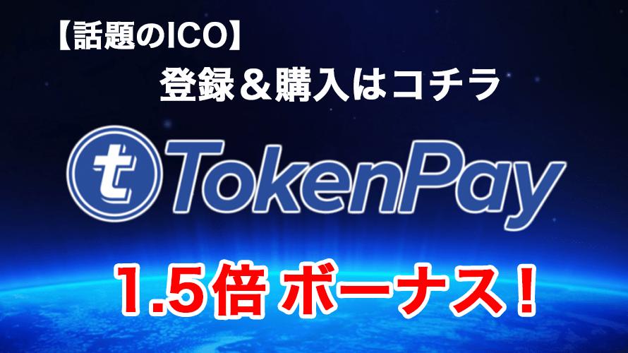 【話題ICO】TokenPay(トークンペイ)期待の匿名通貨!