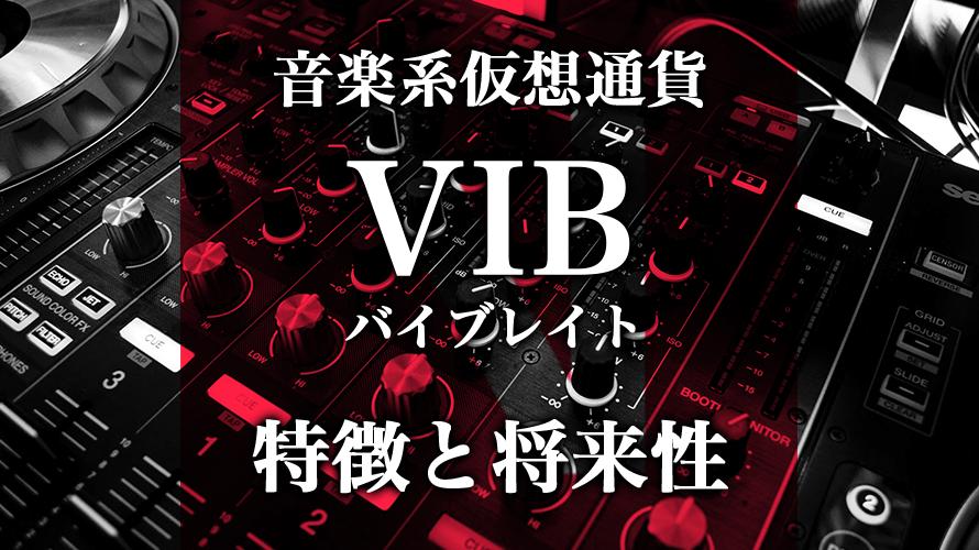 仮想通貨VIB/Viberate(バイブレイト)の特徴と将来性