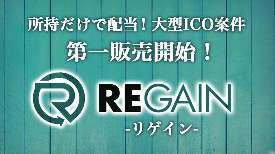 大注目のICO案件「REGAIN」リゲイン!販売開始!