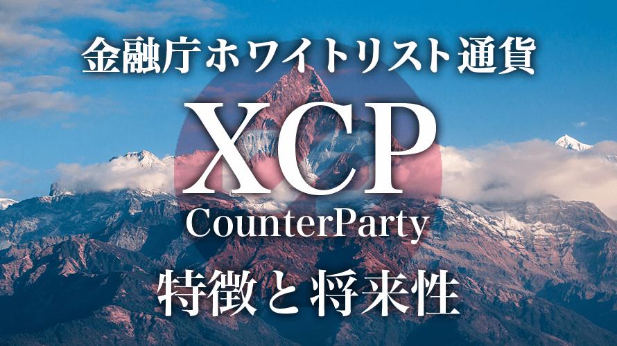 【仮想通貨】XCP/CounterPartyの特徴と将来性