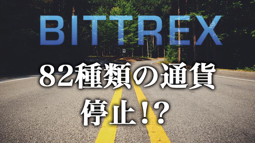 取引所Bittrexが多くの仮想通貨を上場廃止?銘柄は?