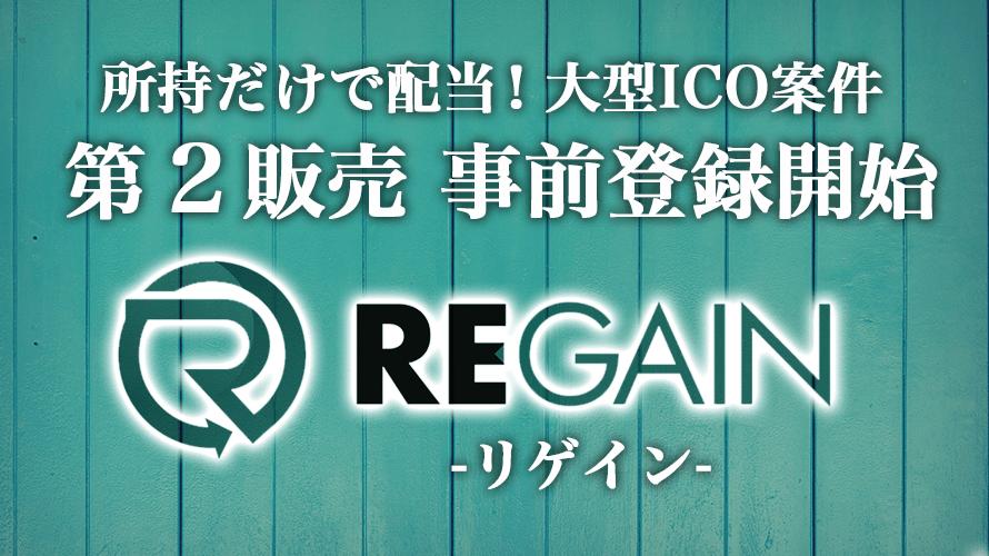 大人気ICO「REGAIN」リゲインの第2販売が開始します!