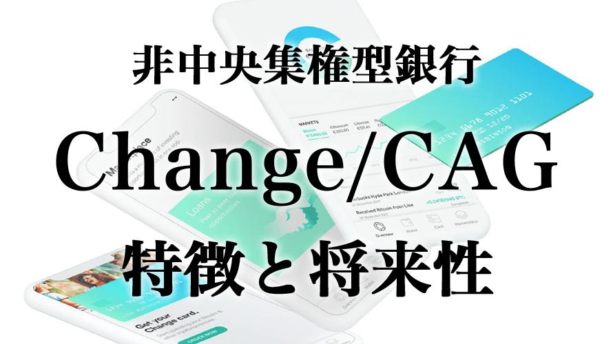 仮想通貨Change/CAGに期待!将来性や取引所