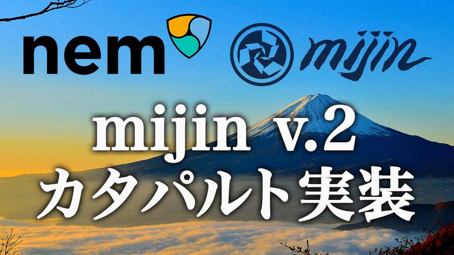 【速報】NEM/XEMがカタパルトmijin v.2の公開を発表!