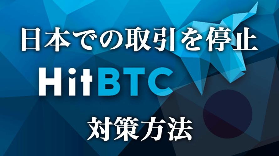 取引所HitBTCが日本で取引停止!対策法と状況