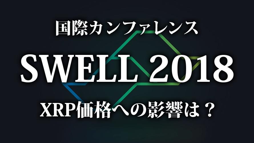 リップル社主催のカンファレンス「SWELL」XRP高騰!