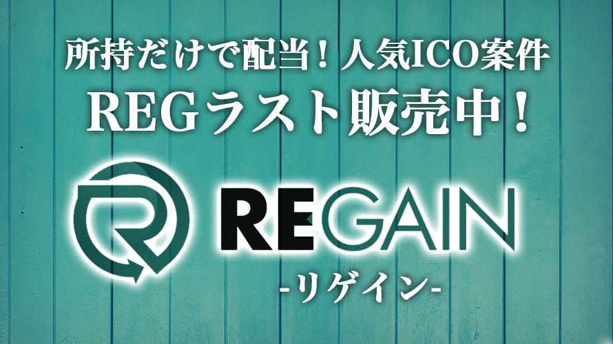 REGAINのREGトークンがラスト販売開始!