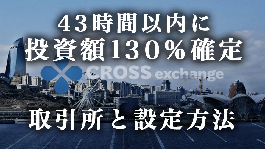 取引所CrossExchangeで43時間以内に資金を130%にする裏技!