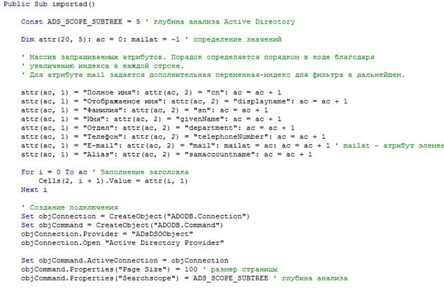 Импорт учетных записей из Active Directory в таблицу Microsoft Excel (1/2)