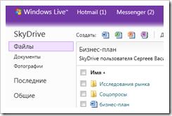 SkyDrive и Office: 7 подсказок для эффективного взаимодействия в облаке на PC и Mac (1/6)