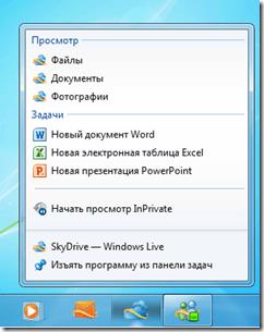 SkyDrive и Office: 7 подсказок для эффективного взаимодействия в облаке на PC и Mac (3/6)