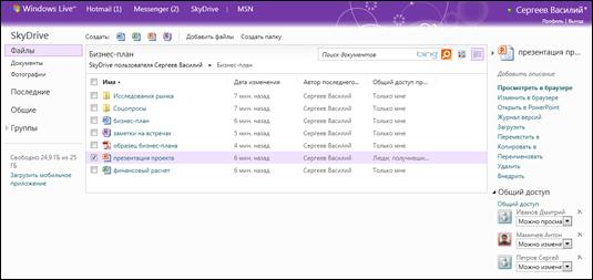 SkyDrive и Office: 7 подсказок для эффективного взаимодействия в облаке на PC и Mac (6/6)