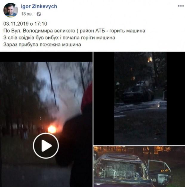 У Львові вибухнув автомобіль (ФОТО)