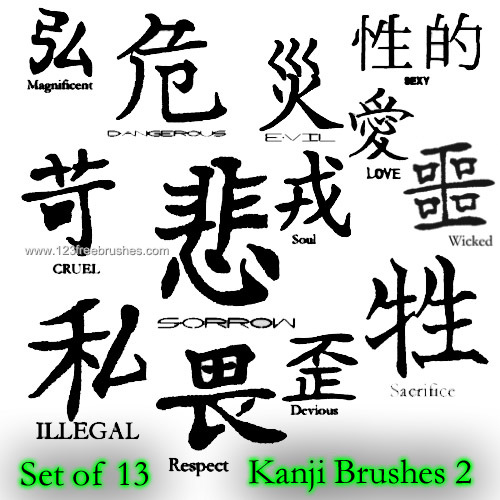 123freebrushes_kanji_894_photoshop_free_brush