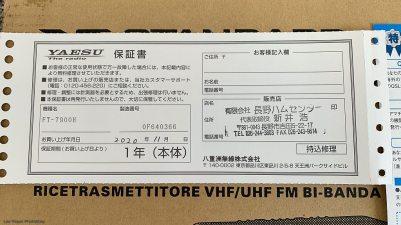 yaesu-ft-7900-4