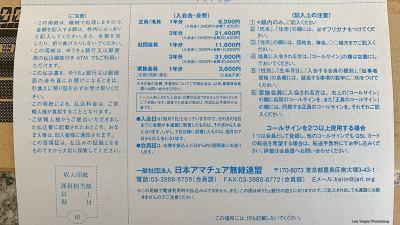 yaesu-ft-7900-5