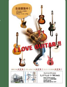 ギター教室広告